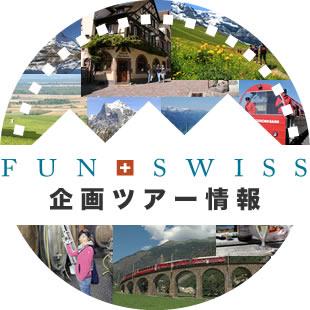 FUNSWISS 企画ツアー情報