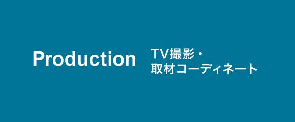 TV撮影・取材コーディネート